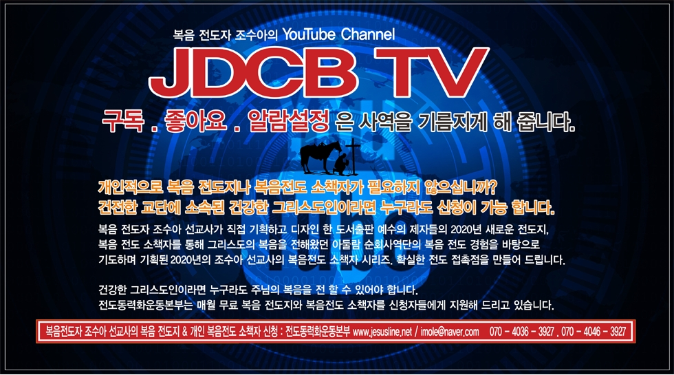 A5 JDCB TV