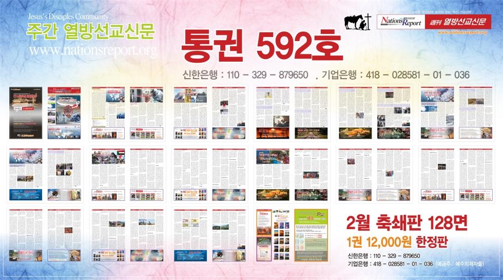 주간 열방선교신문 통권 제592호
