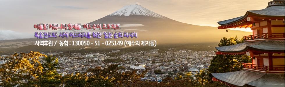 일본 여호수아 프로젝트